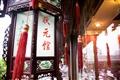 中國風燈籠