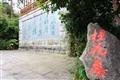 桂花島石刻