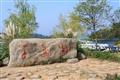 千島湖字碑