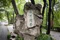 龍井問茶石碑