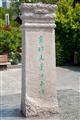 京杭大運河南端石碑