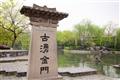 此碑紀念鑿湧金池引西湖水灌之,所築城門即此