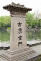 古湧金門石碑