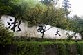 浙西大峽谷石牆